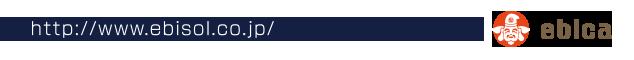 お客様Profile:株式会社エビソル