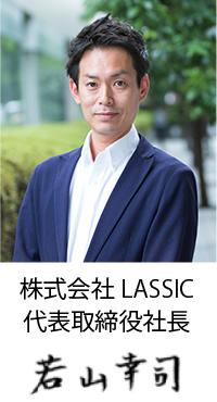 株式会社LASSIC 代表取締役社長 若山 幸司