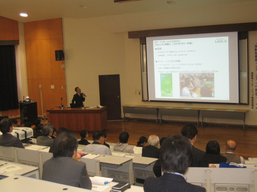 鳥取県「地域協働型インターンシップ」推進フォーラムの様子