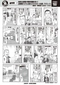 図書館大賞副賞の漫画
