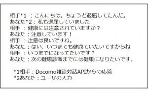 docomodialogueview