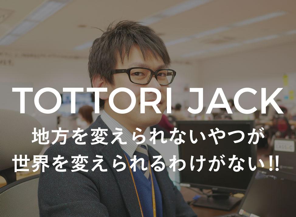 TOTTORI JACK イメージ