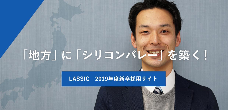 2019新卒採用サイト告知イメージ
