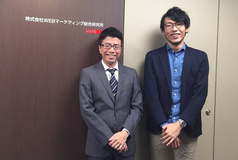 株式会社WEBマーケティング総合研究所様