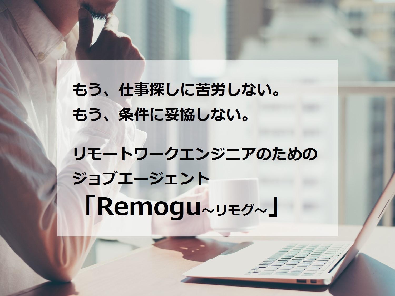 Remogu Image
